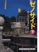 ゼノサイド(下)
