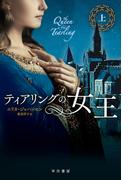 ティアリングの女王(上)