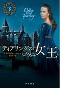 ティアリングの女王(下)