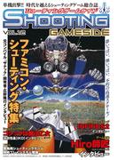 シューティングゲームサイド Vol.12(GAMESIDE BOOKS)