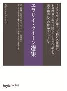 【honto pocket】エラリイ・クイーン選集