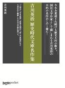 【honto pocket】吉川英治 歴史時代文庫名作集