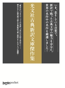 【honto pocket】光文社 古典新訳文庫傑作集