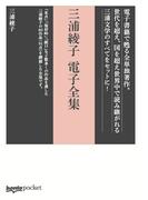 【honto pocket】三浦綾子電子全集