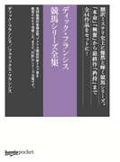 【honto pocket】ディック・フランシス競馬シリーズ全集