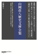 【honto pocket】山岡荘八 歴史文庫全集