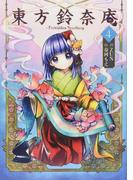 東方鈴奈庵 4 Forbidden Scrollery (Kadokawa Comics 単行本コミックス)(Kadokawa Comics(角川コミックス))