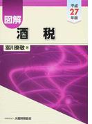 図解酒税 平成27年版
