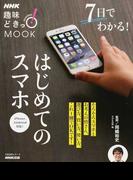 7日でわかる!はじめてのスマホ (生活実用シリーズ NHK趣味どきっ!MOOK)