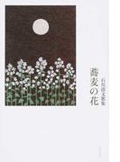 蕎麦の花 石川清文歌集