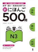 新にほんご500問 N3 (文字・語い・文法まとめドリル)