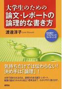 大学生のための論文・レポートの論理的な書き方 日本語でアカデミック・ライティング