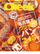Cheek 2015年7月号(Cheek)