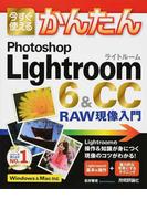 今すぐ使えるかんたんPhotoshop Lightroom 6&CC RAW現像入門 (Imasugu Tsukaeru Kantan Series)