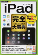 iPad完全大事典 基本技からプロ技まで盛りだくさん!