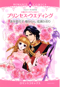 王室ロマンスアンソロジー プリンセス・ウエディング(9)(ロマンスコミックス)
