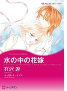 ナニーヒロインセット vol.2(ハーレクインコミックス)