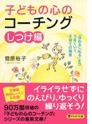 子どもの心のコーチング【しつけ編】(PHP文庫)