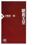 昭和天皇(PHP文庫)