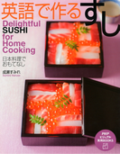 Delightful SUSHI for Home Cooking 英語で作る すし(PHPビジュアル実用BOOKS)