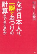 なぜ日本人は、一瞬でおつりの計算ができるのか