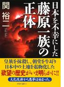 日本を不幸にした藤原一族の正体(PHP文庫)
