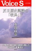 反日歴史認識の「教典」IV 【Voice S】(Voice S)