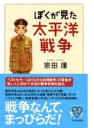 ぼくが見た太平洋戦争(YA心の友だちシリーズ)