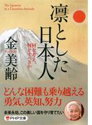凛とした日本人(PHP文庫)