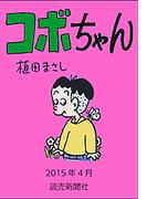 コボちゃん 2015年4月(読売ebooks)