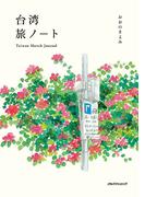 台湾旅ノート Taiwan Sketch Journal(単行本(JTBパブリッシング))