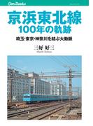 京浜東北線100年の軌跡(JTBキャンブックス)