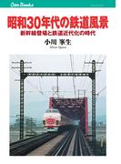 昭和30年代の鉄道風景(JTBキャンブックス)