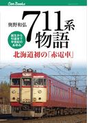 711系物語(JTBキャンブックス)
