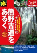 熊野古道をあるく(大人の遠足BOOK)