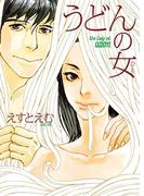うどんの女(フィールコミックス)