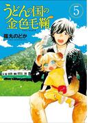 うどんの国の金色毛鞠 5巻(バンチコミックス)