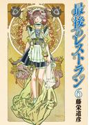 最後のレストラン 6巻(バンチコミックス)