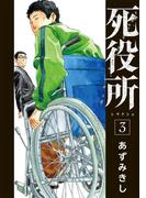 死役所 3巻(バンチコミックス)