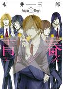 青春エレジーズ 1巻(バンチコミックス)