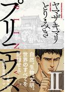 プリニウス 2巻(バンチコミックス)