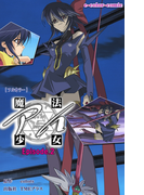 【フルカラー】魔法少女アイ Episode2(e-Color Comic)