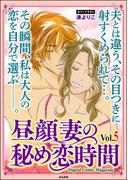 昼顔妻の秘め恋時間 Vol.5