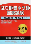 はり師きゅう師国家試験過去問題+要点テキスト 2016年版