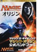 マジック:ザ・ギャザリングマジック・オリジン公式ハンドブック (ホビージャパンMOOK)(ホビージャパンMOOK)
