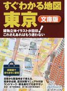 すぐわかる地図東京 改訂2版 文庫版
