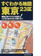 すぐわかる地図東京23区 建物立体イラストが目印!これさえあればもう迷わない 改訂3版