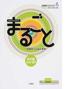 まるごと日本のことばと文化 初中級A2/B1