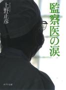 監察医の涙 (ポプラ文庫)(ポプラ文庫)