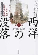西洋の没落 世界史の形態学の素描 ニュー・エディション 第1巻 形態と現実